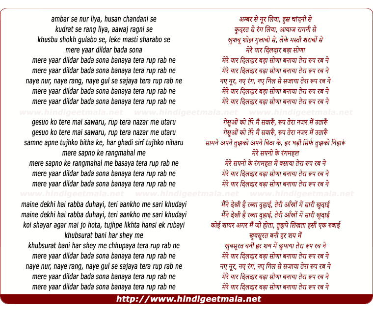 lyrics of song Ambar Se Nur Liya, Husan Chandani Se
