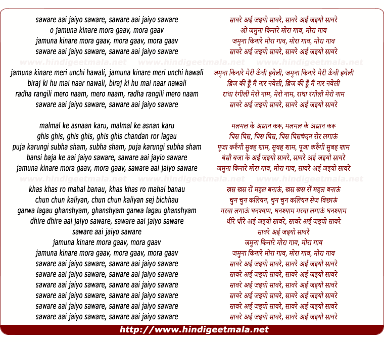 lyrics of song Saware Aai Jaiyo Saware