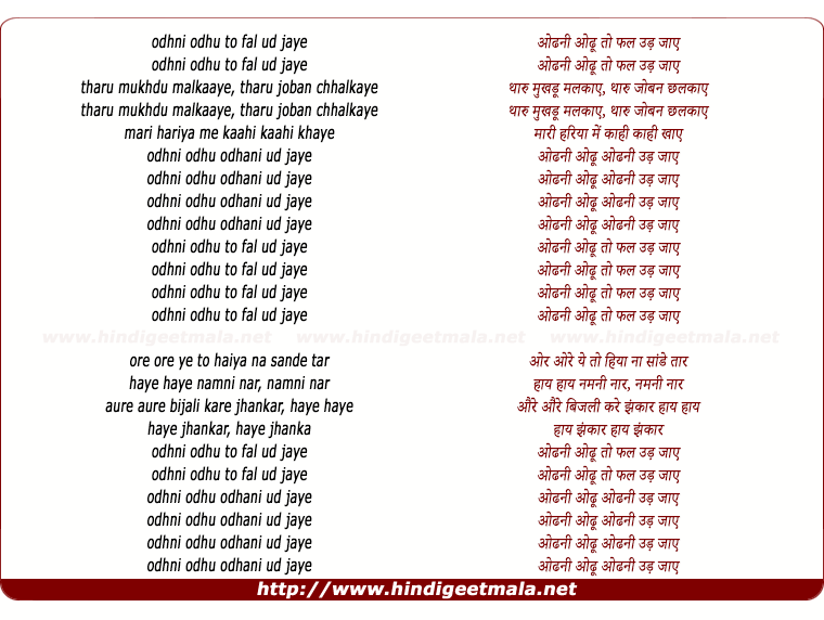 lyrics of song Odhni Odhu To Fal Ud Jaye