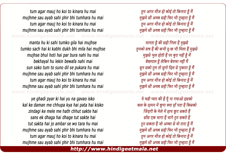 lyrics of song Tum Agar Mauj Ho Koi To Kinara Hu Mai