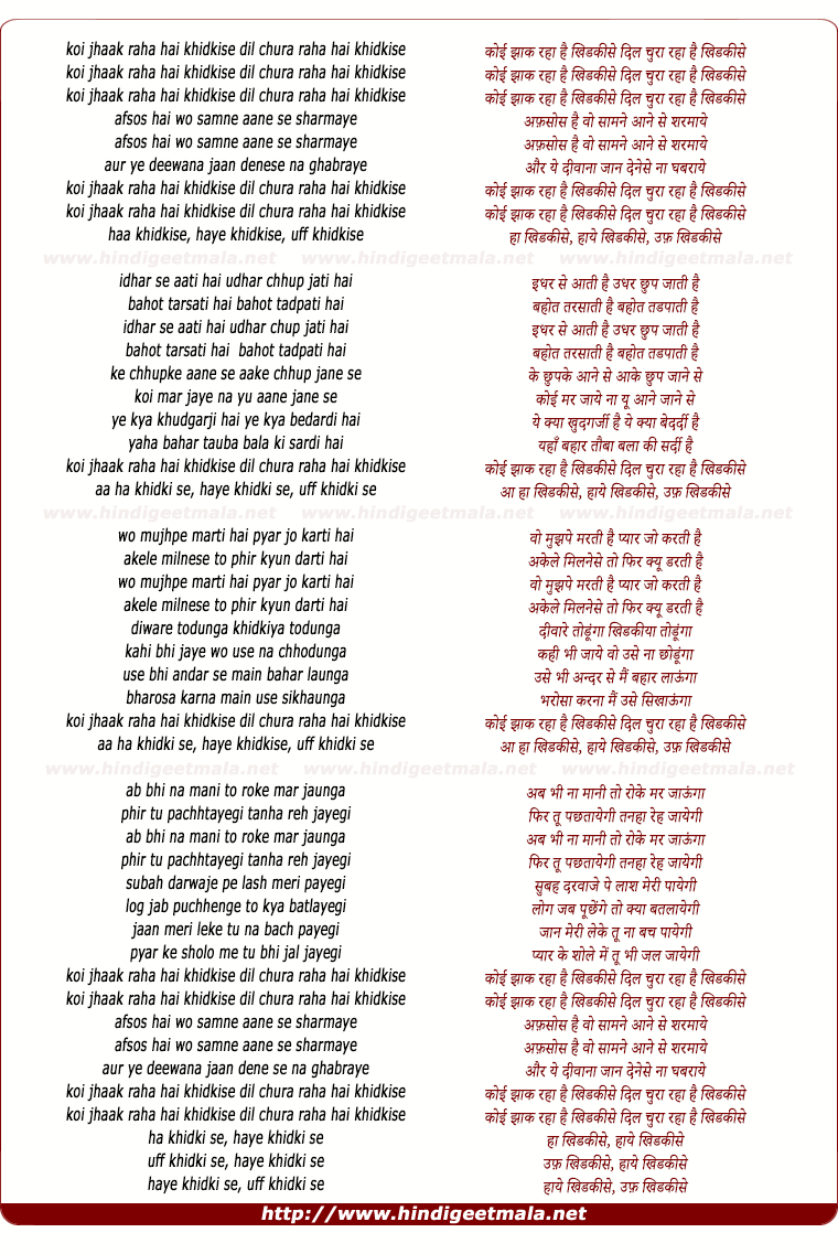 lyrics of song Koi Jhaank Raha Hai Khidki Se Dil Chura Rha Hai