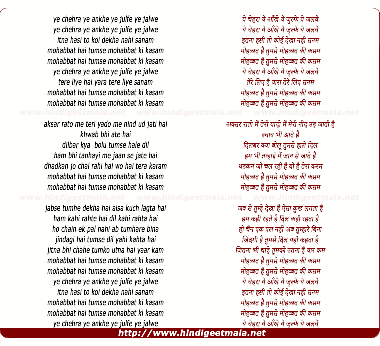 lyrics of song Yeh Chehra Yeh Aankhe Yeh Zulfe, Yeh Jalwe