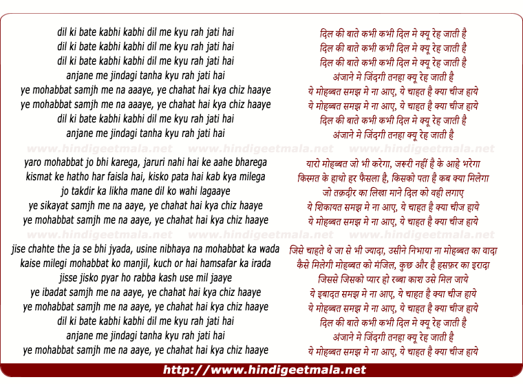 lyrics of song Dil Ki Baate Kabhi Kabhi Dil Me Kyo Reh Jaati Hai