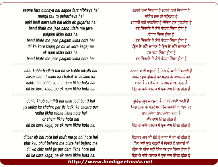 lyrics of song Aapne Farz Nibhaya Hai