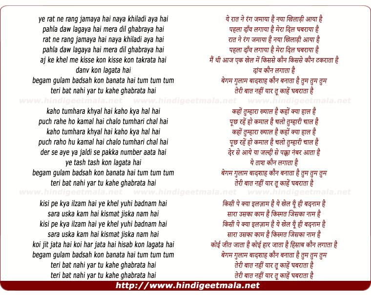 lyrics of song Yeh Raat Ne Rang Jamaya Hai, Naya Khiladi Aaya Hai