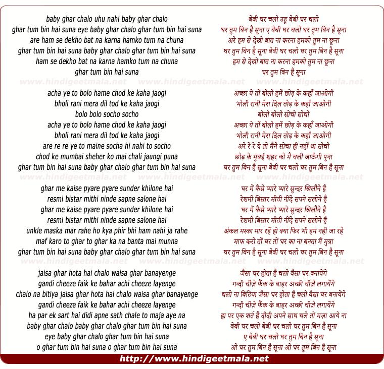 lyrics of song Baby Ghar Chalo, Ghar Tum Bin Hai Suna