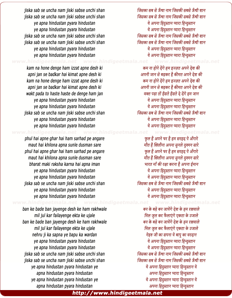 lyrics of song Jiska Jab Se, Jiski Sabse Unchi Shaan, Ye Apna Hindustaan