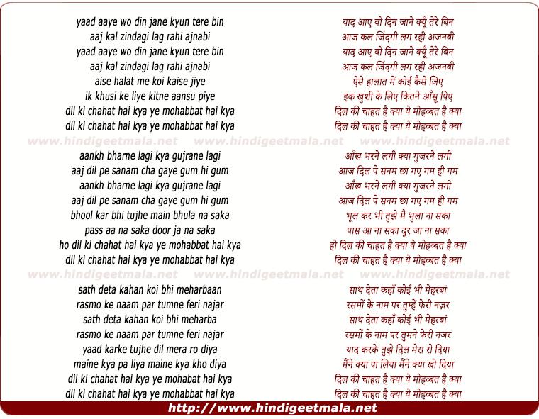 lyrics of song Yaad Aaye Woh Din Jaane Kyu Tere Bin