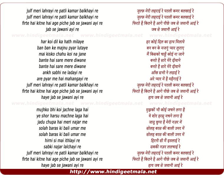 lyrics of song Zulf Meri Lehrai Re Patli Kamar Balkhayi Re