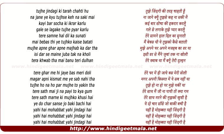 lyrics of song Tujhe Zindagi Ki Tarah Chahti Hu, Na Jaane Kyu Tujhse Keh Na Saki