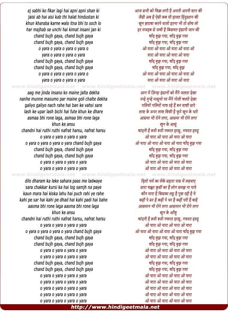 lyrics of song Chand Bujh Gaya, O Yaara O Yaara