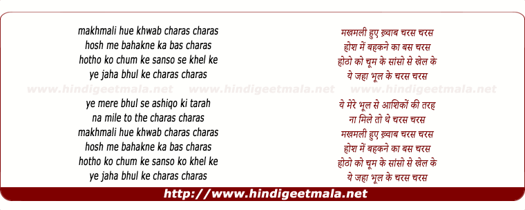 lyrics of song Makhmali Hue Khwaab, Charas