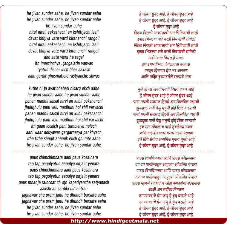 lyrics of song He Jivan Sundar Aahe