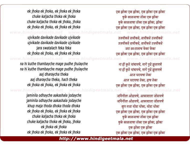 lyrics of song Ek Zoka Chuke Kaljacha Thoka Ek Zoka