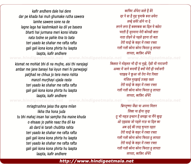 lyrics of song Kaafir Andhere Daale Hai Ghere