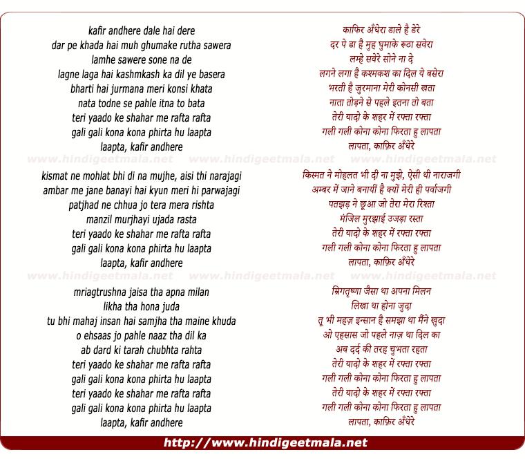 lyrics of song Kafir Andhere Dale Hai Dere Dar Pe Khada Hai
