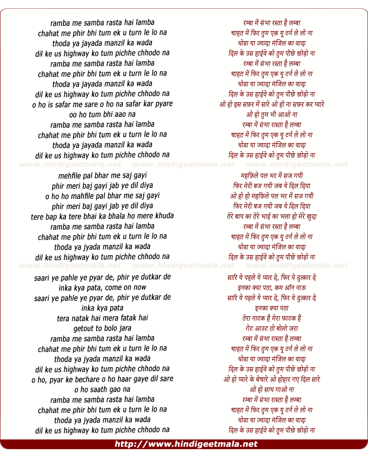 lyrics of song Rhamba Mein Samba Rasta Hai Lamba