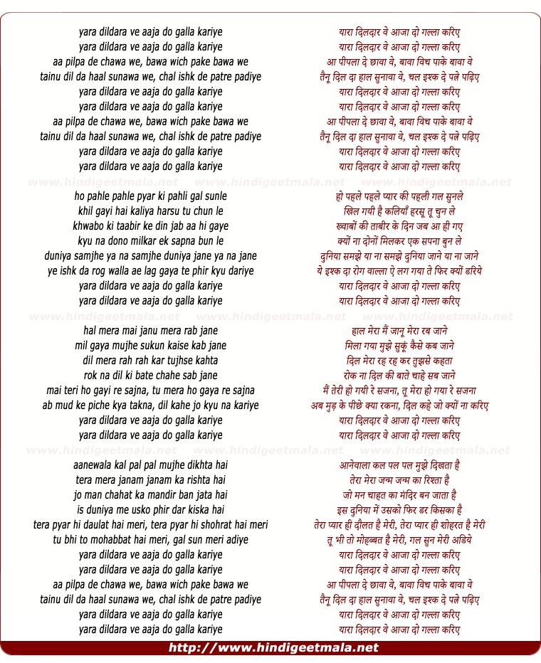 lyrics of song Yara Dildara Ve Aja