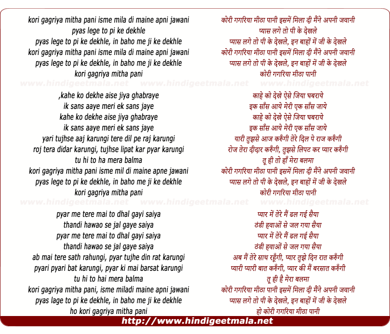 lyrics of song Kori Gagriya Mitha Pani Isme Mil Di