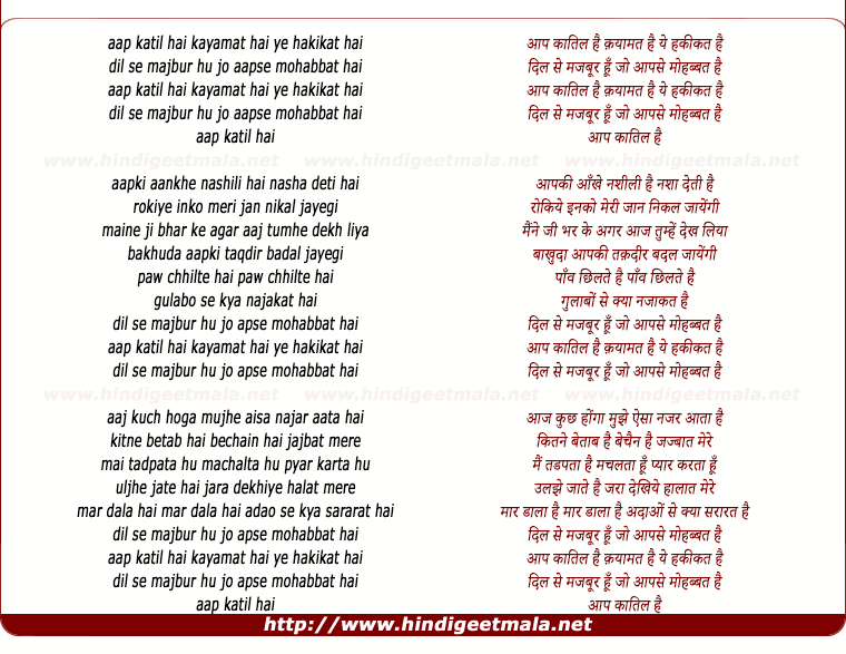 lyrics of song Ap Katil Hai Kayamat Hai
