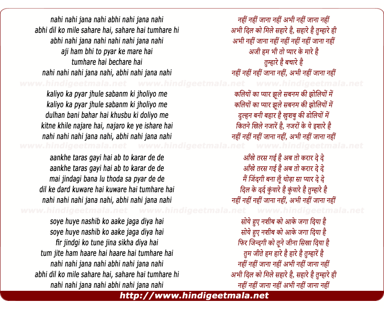 lyrics of song Nahi Nahi Jana Nahi Abhi Nahi