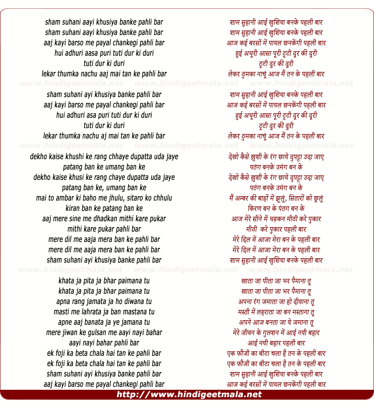 lyrics of song Sham Suhani Ayi Khusiya Banke Pahli Bar