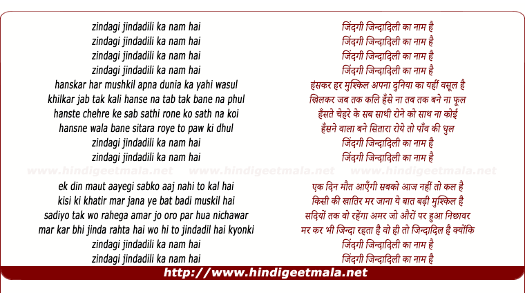 lyrics of song Zindagi Jindadili Ka Nam Hai