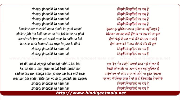 lyrics of song Zindagi Jindadili Ka Nam Hai