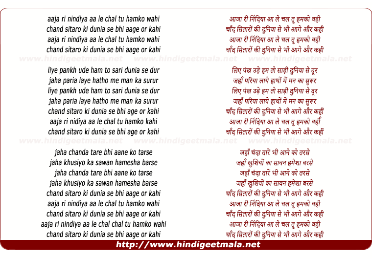 lyrics of song Aja Ri Nindiya Aa Le Chal Tu Hamko Wahi