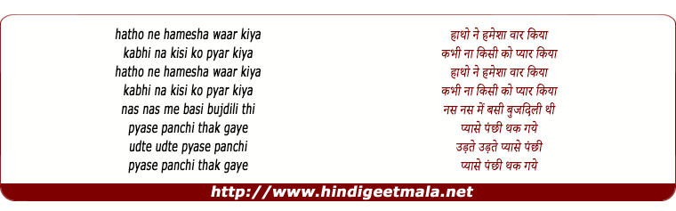 lyrics of song Hatho Ne Hamesha War Kiya