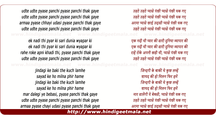 lyrics of song Udte Udte Pyase Panchi Pyase Panchi Thak Gaye