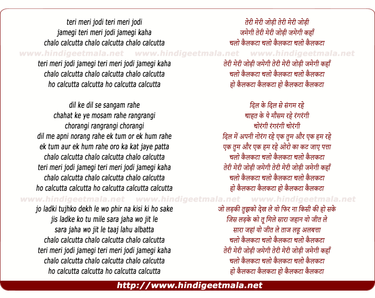 lyrics of song Chalo Calcutta Teri Meri Jodi