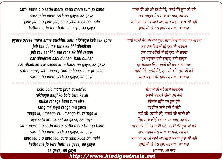 lyrics of song Saathi Mere Tum Jo Bane Sara Jahan Mere Sath Aa Gya