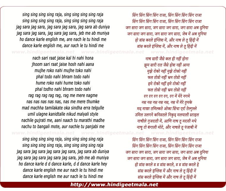 Sing Raja À¤¸ À¤— À¤° À¤œ 166 hindi songs starting with letter a. sing raja स ग र ज