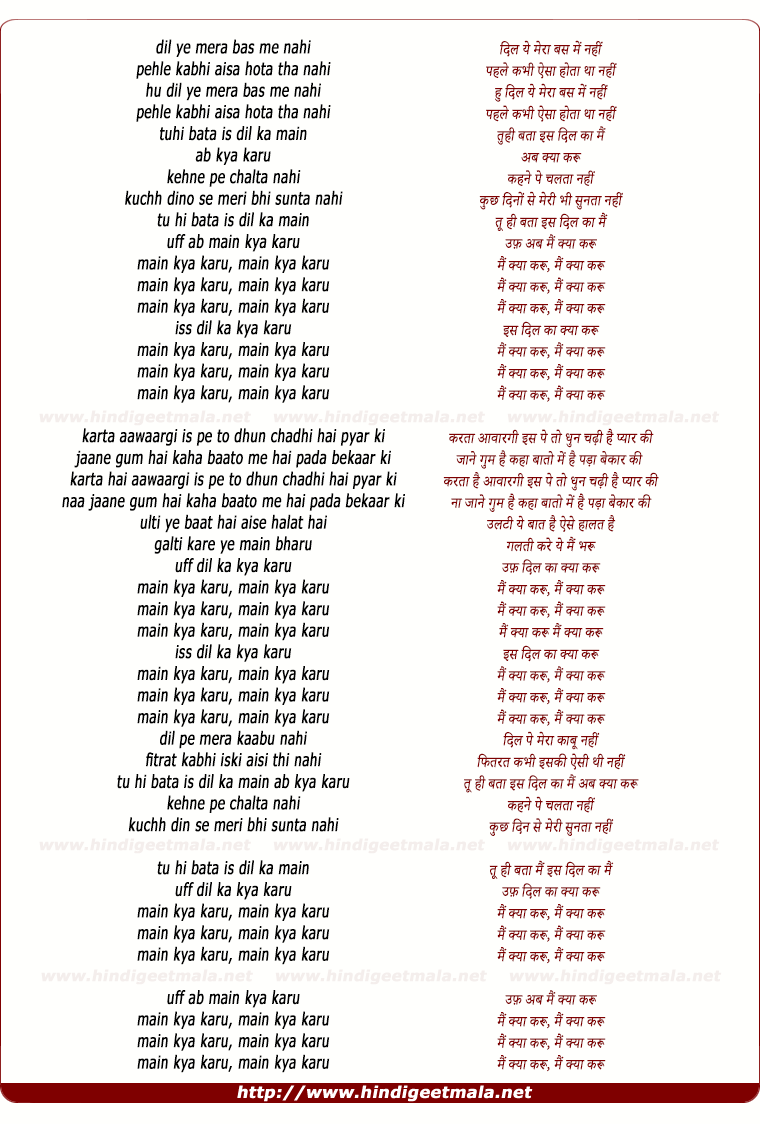 lyrics of song Mai Kya Karu