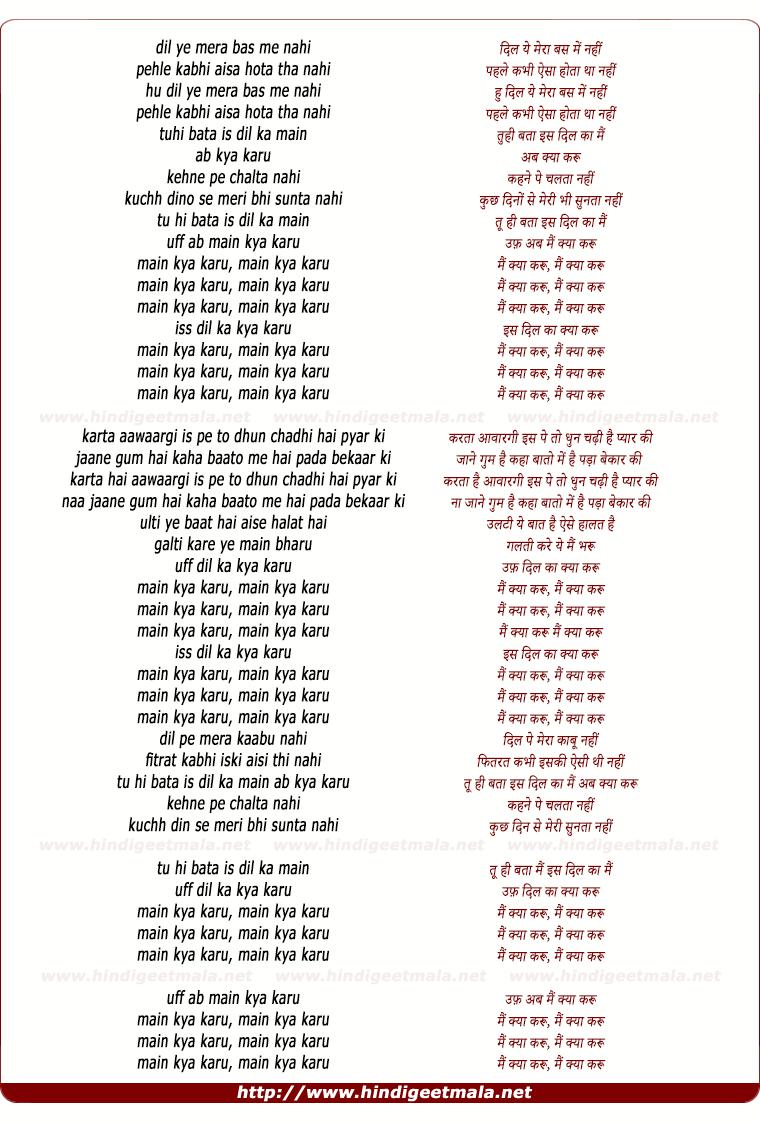 lyrics of song Main Kya Karu
