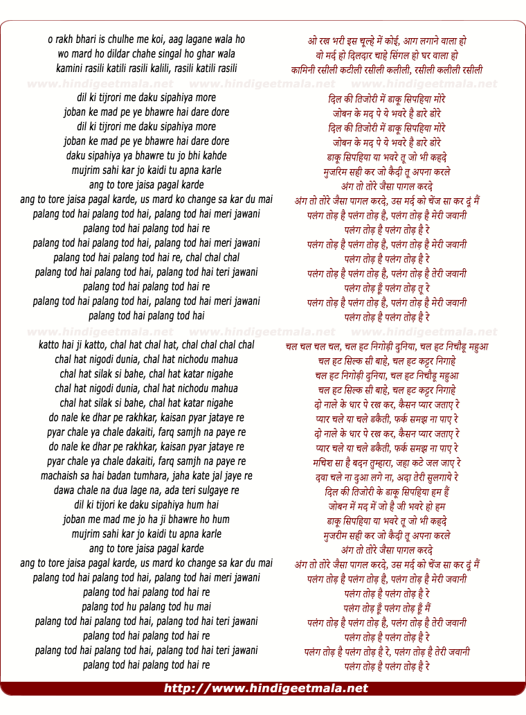 lyrics of song Palang Tod Hai
