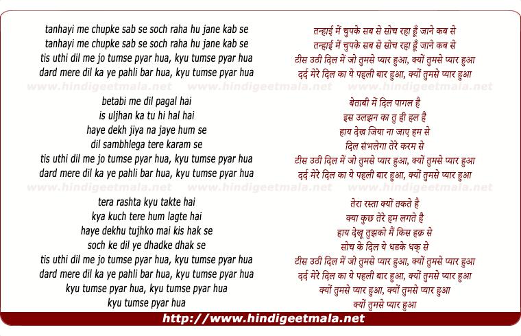 lyrics of song Tees Uthi Dil Me