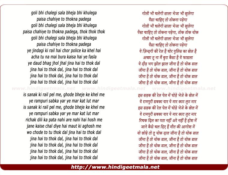 lyrics of song Jeena Hai Toh Thok Daal
