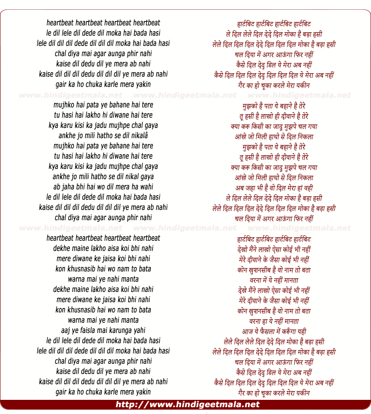 lyrics of song Le Dil Lele Dil Dede Dil