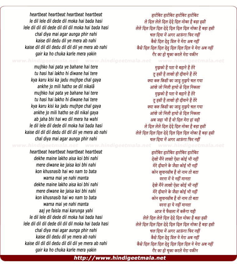 lyrics of song Le Dil Le Le Dil De De Dil