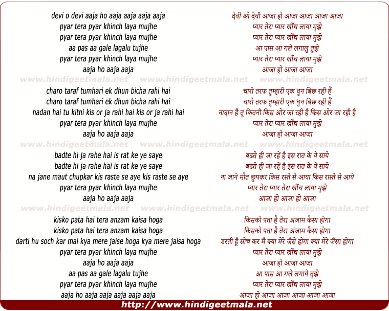 lyrics of song Pyar Tera Pyar Khinch Laya Mujhe