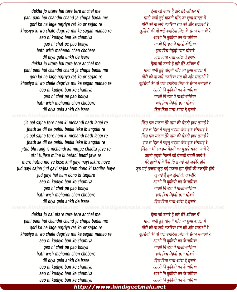 lyrics of song Aao Ni Kudiyo Ban Ke Chamiya