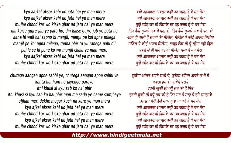 lyrics of song Kyo Ajkal Aksar Kahi Ud Jata Hai