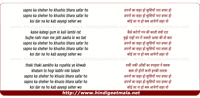 lyrics of song Sapno Ka Sehar Ho Khushiyo Bhara Safar Ho