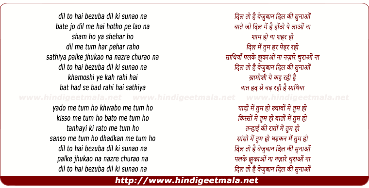lyrics of song Dil To Hai Bezubaan Dil Ki Sunao Na