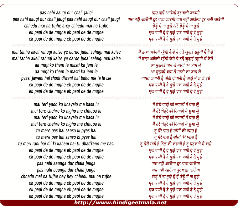 lyrics of song Ek Papi De De Mujhe