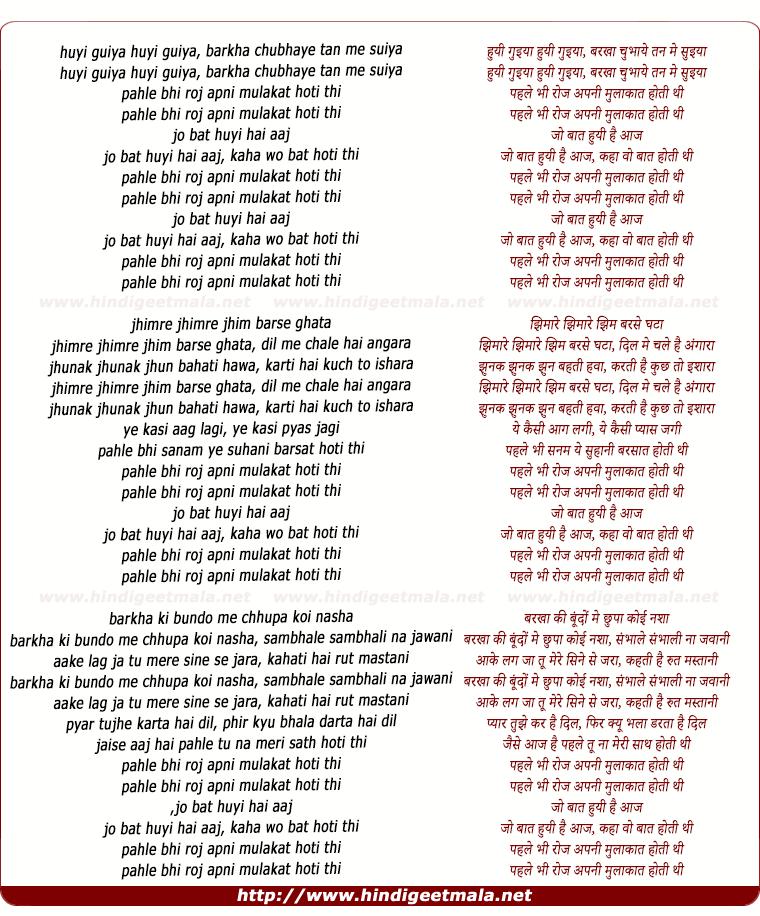 lyrics of song Pahle Bhi Roj Apni Mulakat Hoti Thi