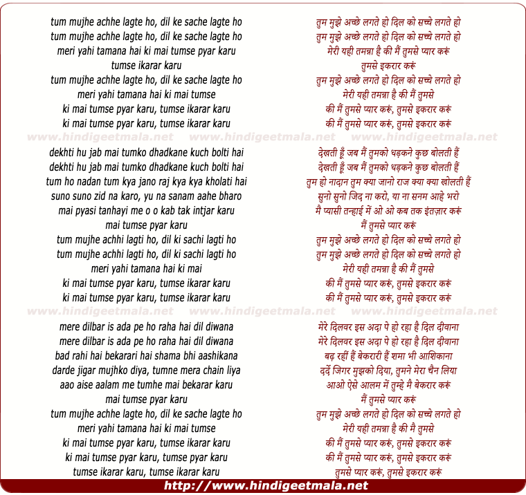 lyrics of song Tum Mujhe Achhe Lagte Ho