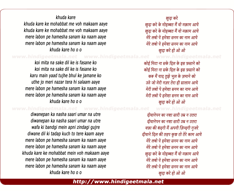 lyrics of song Khuda Kare Ke Mohabbat Mein Voh Makaam Aaye
